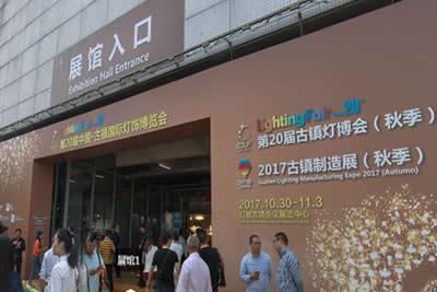 第20届中国•古镇国际灯饰博览会全景VR