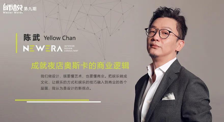 设计师陈武:成就夜店奥斯卡的商业逻辑